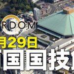 【特報】「STARDOM DREAM QUEENDOM」 12.29両国国技館大会の開催決定!