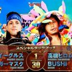【スペシャルタッグマッチ】ロビー・イーグルス&タイガーマスク vs 高橋ヒロム&BUSHI【9.4メットライフドーム・第1試合】