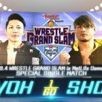【スペシャルシングルマッチ】YOH vs SHO①【9.4埼玉MetLife Dome・第2試合】