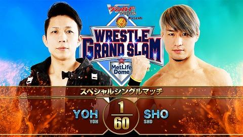 【スペシャルシングルマッチ】YOH vs SHO【9.4埼玉メットライフドーム・第2試合】