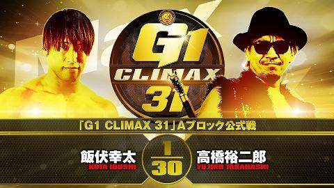 【G1 CLIMAX 31 Aブロック公式戦】飯伏幸太 vs 高橋裕二郎【9.18エディオン】