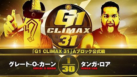 【G1 CLIMAX 31 Aブロック公式戦】 グレート-O-カーン vs タンガ・ロア【9.18エディオン】