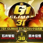 【G1 CLIMAX 31 Aブロック公式戦】石井智弘 vs 鷹木信悟①【9.18エディオン・メインイベント】