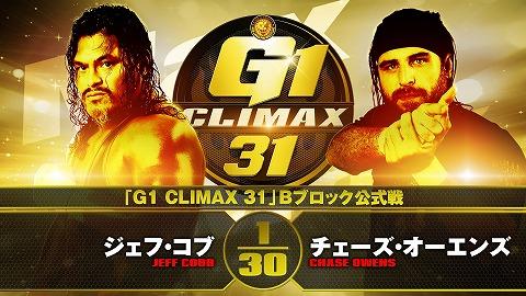 【G1 CLIMAX 31 Bブロック公式戦】ジェフ・コブ vs チェーズ・オーエンズ【9.19エディオン】