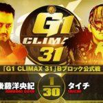【G1 CLIMAX 31 Bブロック公式戦】後藤洋央紀 vs タイチ【9.19エディオン】