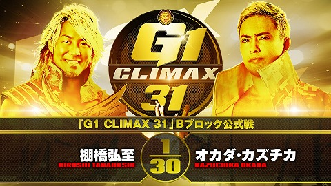 【G1 CLIMAX 31 Bブロック公式戦】棚橋弘至 vs オカダ・カズチカ【9.19エディオン】