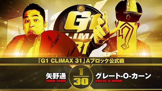 【G1 CLIMAX 31 Aブロック公式戦】矢野通 vs グレート-O-カーン【9.23大田区体育館】
