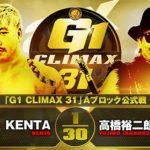【G1 CLIMAX 31 Aブロック公式戦】KENTA vs 高橋裕二郎【9.23大田区体育館】