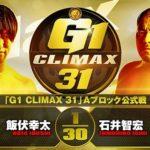 【G1 CLIMAX 31 Aブロック公式戦】飯伏幸太 vs 石井智弘【9.23大田区体育館】