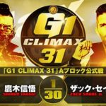 【G1 CLIMAX 31 Aブロック公式戦】鷹木信悟 vs ザック・セイバーjr.【9.23大田区体育館】