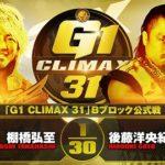 【G1 CLIMAX 31 Bブロック公式戦】棚橋弘至 vs 後藤洋央紀【9.24大田区】