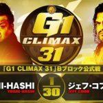 【G1 CLIMAX 31 Bブロック公式戦】YOSHI-HASHI vs ジェフ・コブ【9.24大田区】