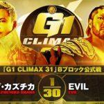 【G1 CLIMAX 31 Bブロック公式戦】オカダ・カズチカ vs EVIL【9.24大田区】