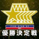 925otaku-5stargp2021-final