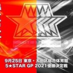 【5☆STAR GP 2021】レッドスターズ突破は12点獲得の渡辺桃【9.25大田区】