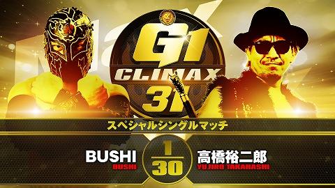 【スペシャルシングルマッチ】BUSHI vs 高橋裕二郎【9.30後楽園】