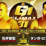 【G1 CLIMAX 31 Aブロック公式戦】石井智弘 vs タンガ・ロア【9.30後楽園】