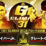 【G1 CLIMAX 31 Aブロック公式戦】ザック・セイバーjr. vs グレート-O-カーン【9.30後楽園】