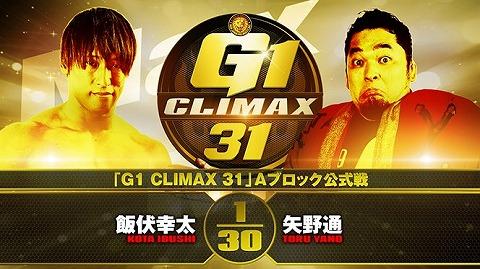 【G1 CLIMAX 31 Aブロック公式戦】飯伏幸太 vs 矢野通【9.30後楽園】