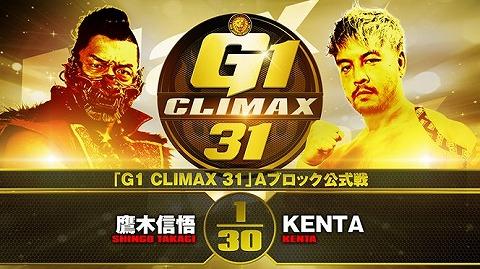 【G1 CLIMAX 31 Aブロック公式戦】鷹木信悟 vs KENTA【9.30後楽園】