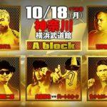 【G1 CLIMAX 31】全公式戦の対戦カードが決定! 各リーグ最終戦に不穏カードがちらほらと…