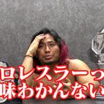好きな人「プロレスラーみたいな人が好き」← どうすればいいんだよ!!