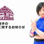 舞海魅星が契約満了につき東京女子を退団! ラストマッチは9.4板橋グリーンホール大会
