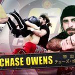 【祝!G1初出場】チェーズ・オーエンズって団体からはどういう評価を受けているんだろう?
