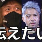 内藤哲也さんの社畜ツイート & 高橋ヒロムが代打で組まれた試合を熱く語る