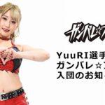 元JTOのYuuRIがガンバレ女子プロレス入団を発表【9.4板橋】