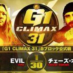 【G1 CLIMAX 31 Bブロック公式戦】EVIL vs チェーズ・オーエンズ【10.1浜松】