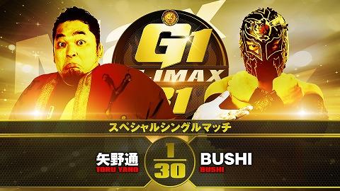 【スペシャルシングルマッチ】矢野通 vs BUSHI【10.3愛知】
