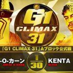 【G1 CLIMAX 31 Aブロック公式戦】グレート-O-カーン vs KENTA【10.3愛知】