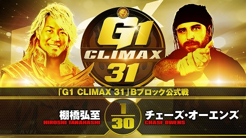 【G1 CLIMAX 31 Bブロック公式戦】棚橋弘至 vs チェーズ・オーエンズ【10.4後楽園】
