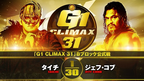 【G1 CLIMAX 31 Bブロック公式戦】タイチ vs ジェフ・コブ【10.4後楽園】