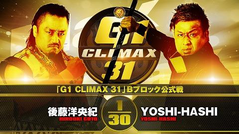【G1 CLIMAX 31 Bブロック公式戦】後藤洋央紀 vs YOSHI-HASHI【10.4後楽園】