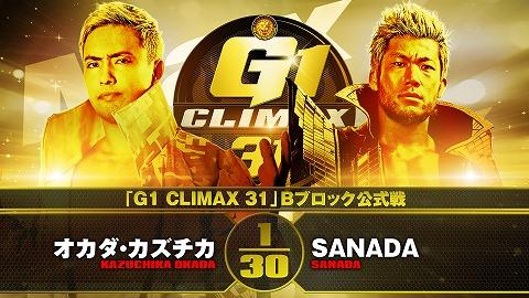【G1 CLIMAX 31 Bブロック公式戦】オカダ・カズチカ vs SANADA【10.4後楽園】