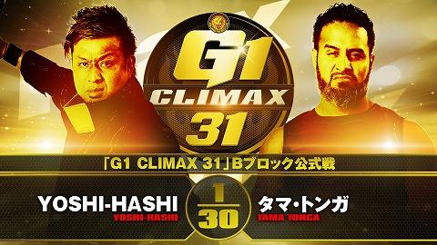 【G1 CLIMAX 31 Bブロック公式戦】YOSHI-HASHI vs タマ・トンガ【10.8高知】