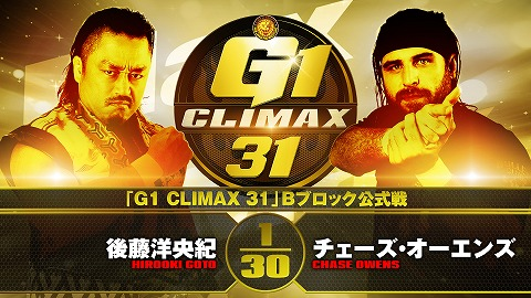 【G1 CLIMAX 31 Bブロック公式戦】後藤洋央紀 vs チェーズ・オーエンズ【10.8高知】