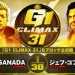 【G1 CLIMAX 31 Bブロック公式戦】SANADA vs ジェフ・コブ【10.8高知】