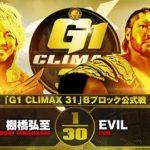 【G1 CLIMAX 31 Bブロック公式戦】棚橋弘至 vs EVIL【10.8高知】