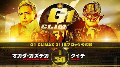 【G1 CLIMAX 31 Bブロック公式戦】オカダ・カズチカ vs タイチ【10.8高知】