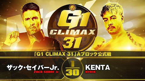【G1 CLIMAX 31 Aブロック公式戦】ザック・セイバーjr. vs KENTA【10.9エディオン】