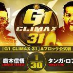 【G1 CLIMAX 31 Aブロック公式戦】鷹木信悟 vs タンガ・ロア【10.9エディオン】