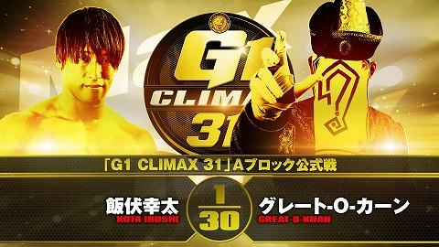 【G1 CLIMAX 31 Aブロック公式戦】飯伏幸太 vs グレート-O-カーン【10.9エディオン】