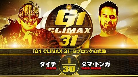 【G1 CLIMAX 31 Bブロック公式戦】タイチ vs タマ・トンガ【10.12 仙台】