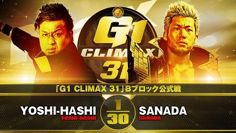 【G1 CLIMAX 31 Bブロック公式戦】YOSHI-HASHI vs SANADA【10.12 仙台】