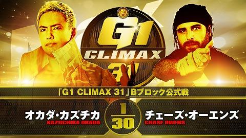 【G1 CLIMAX 31 Bブロック公式戦】オカダ・カズチカ vs チェーズ・オーエンズ【10.12 仙台】