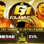 【G1 CLIMAX 31 Bブロック公式戦】後藤洋央紀 vs EVIL【10.12 仙台】