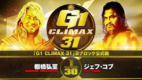 【G1 CLIMAX 31 Bブロック公式戦】棚橋弘至 vs ジェフ・コブ【10.12 仙台】